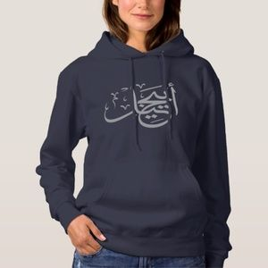 Hoodie with your Name in Unique Arabic Calligraphy